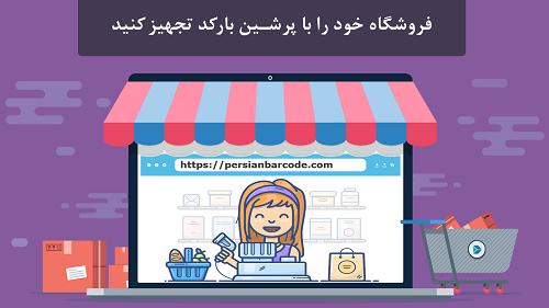 فروشگاه آنلاین پرشین بارکد